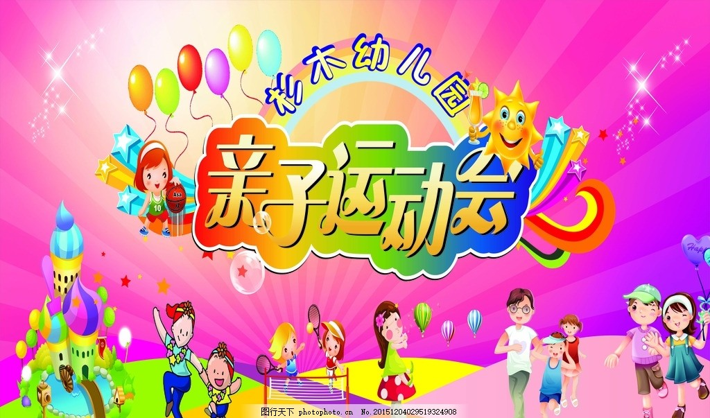 幼儿园亲子运动会 幼儿园 喷绘 小朋友 动画 卡通 运动会 亲子 太阳