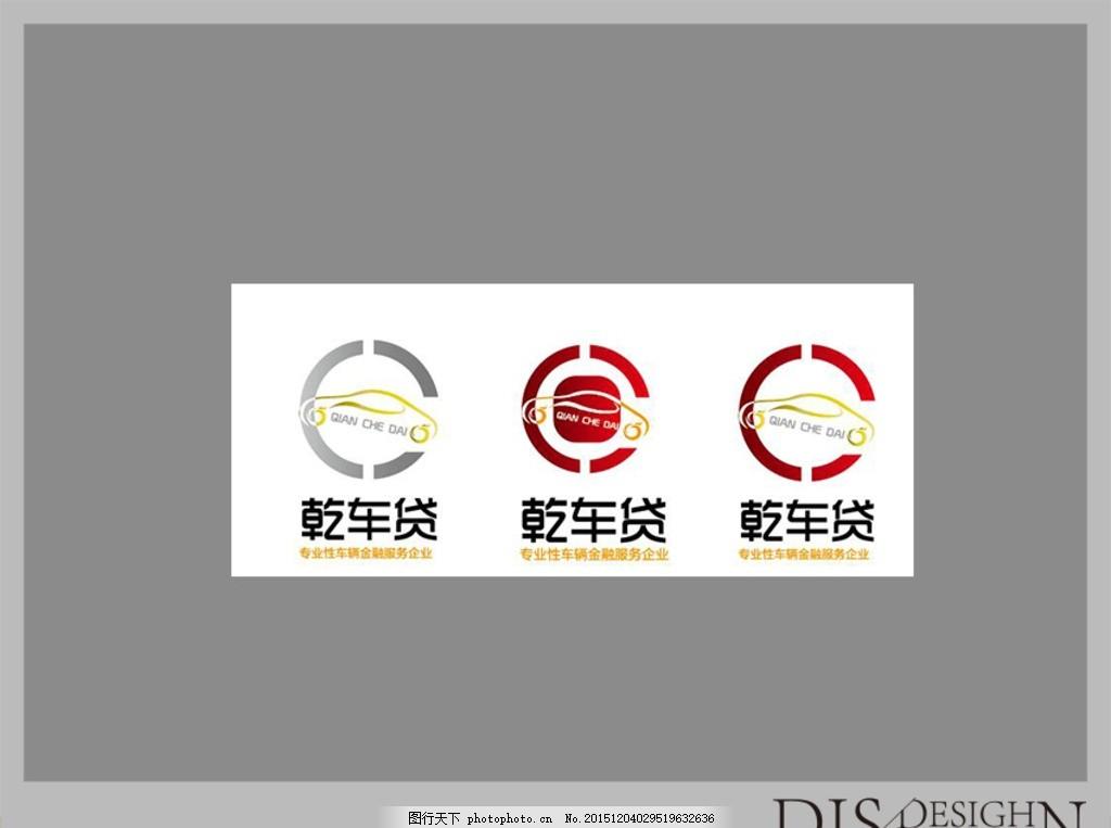 乾车贷logo设计定稿