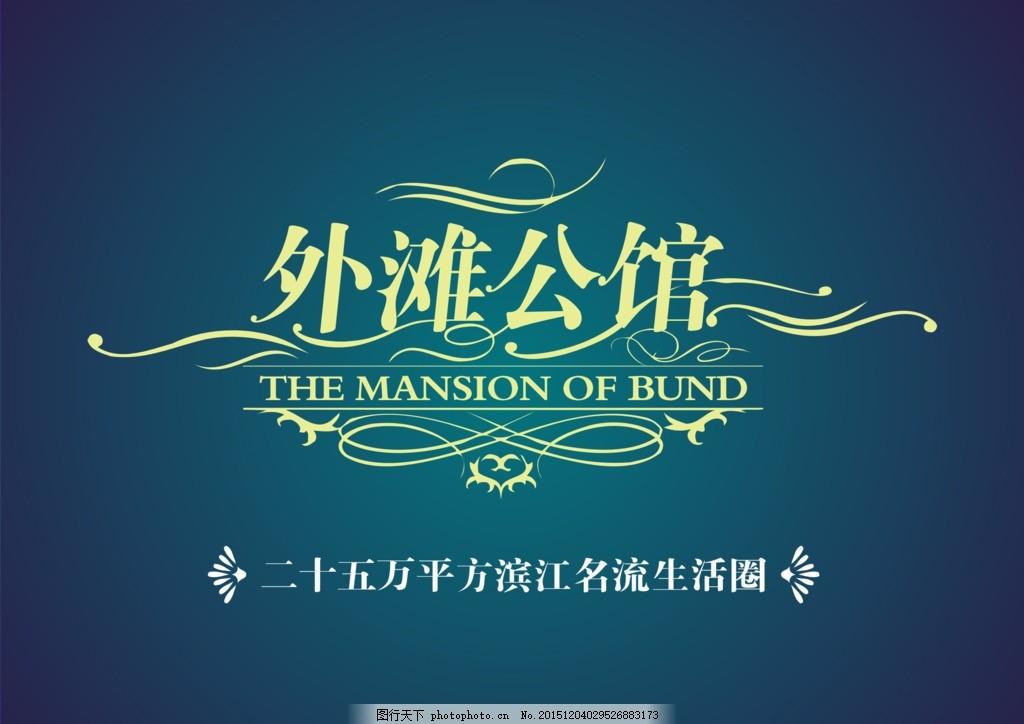 项目logo设计 江景 豪宅 楼盘 标志 设计 设计 广告设计 广告设计 300