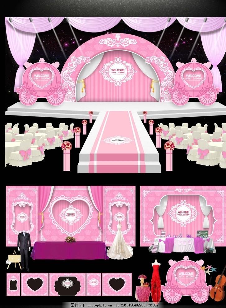 婚庆背景 婚庆喷绘 高端婚礼 主题婚礼 场布效果图 紫色 欧式 欧式