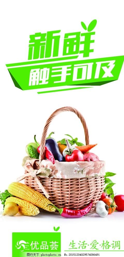 超市灯箱片 灯箱 灯箱片 超市 模板 生鲜 设计 广告设计 广告设计 110
