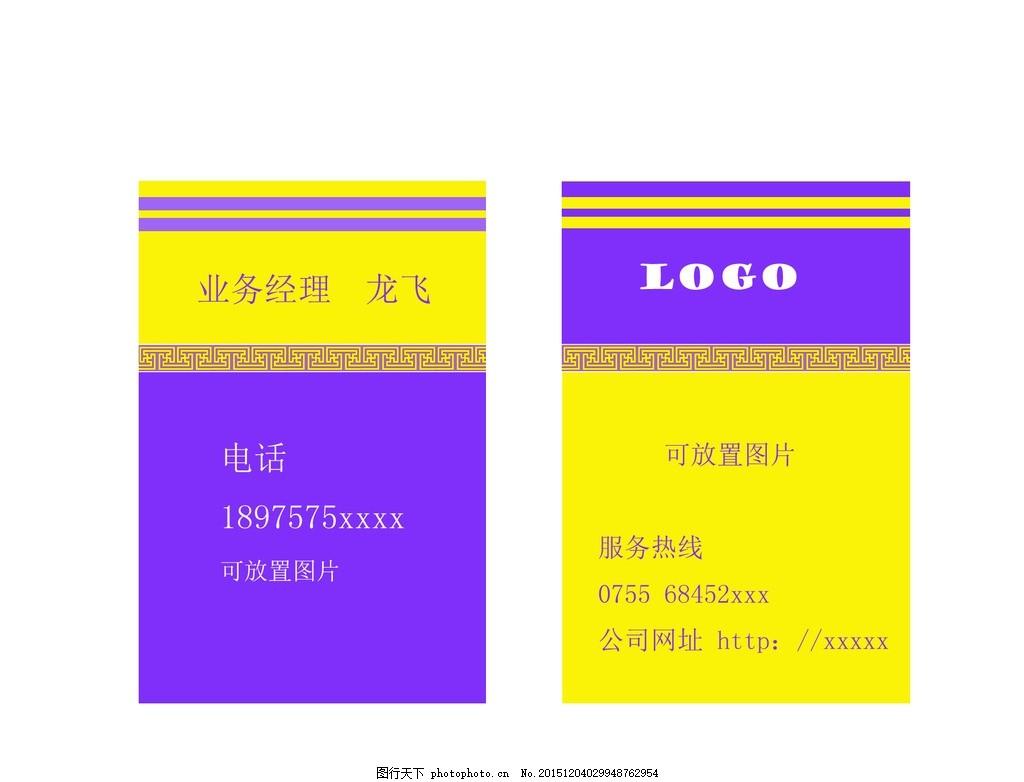 个性名片 大方 古典元素 名片设计 素材 平面设计 紫黄色底色 设计