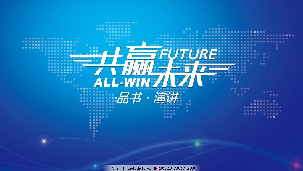 共赢未来 科技 蓝色 演讲 未来 曲线 设计 广告设计 海报设计 50dpi