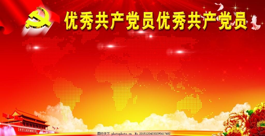 党政展板 展板模板 天安门 党徽 牡丹 红色调 机关楼道展板 设计 广告