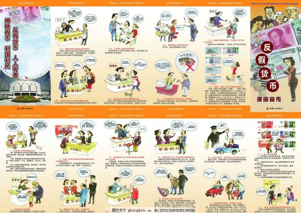 反假币(折页版)v折页漫画图片鬼漫画美人鱼图片