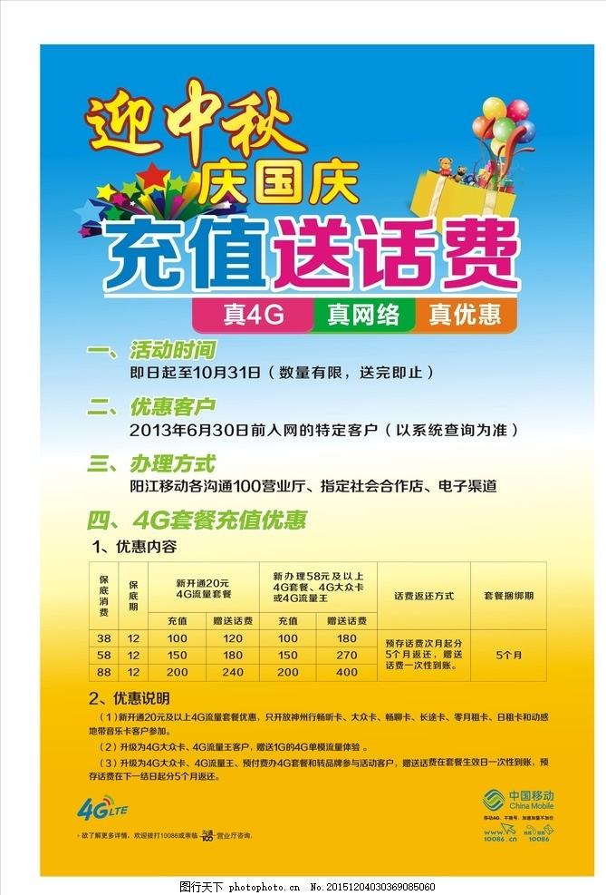 中国移动中秋海报