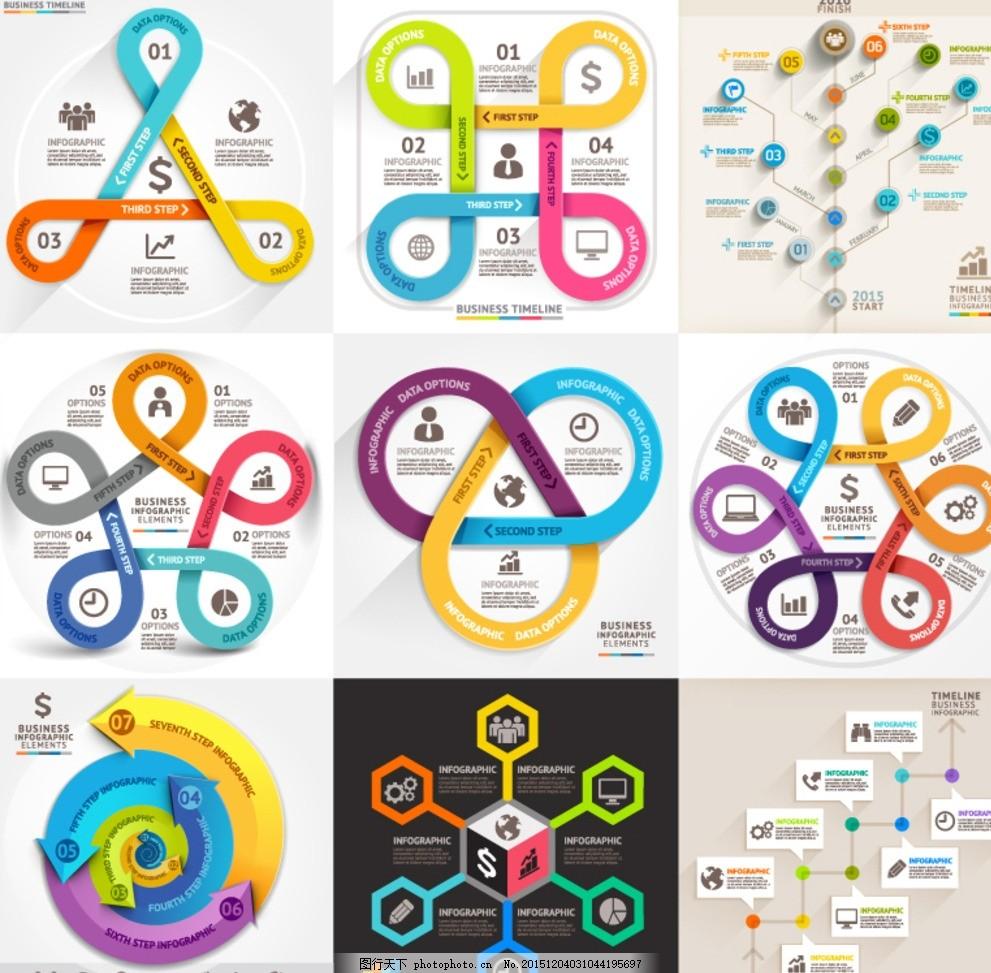 彩色商务信息图 数据分析 环形 序号 箭头 矢量图 卡通素材