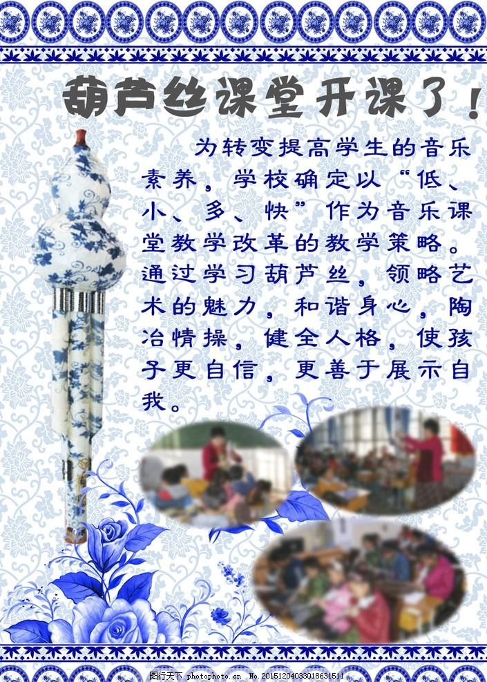 葫芦丝 青花瓷