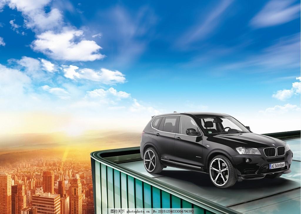 汽车画册 汽车背景 封面图片 画册设计 宝马车 蓝天下的城市 设计 psd