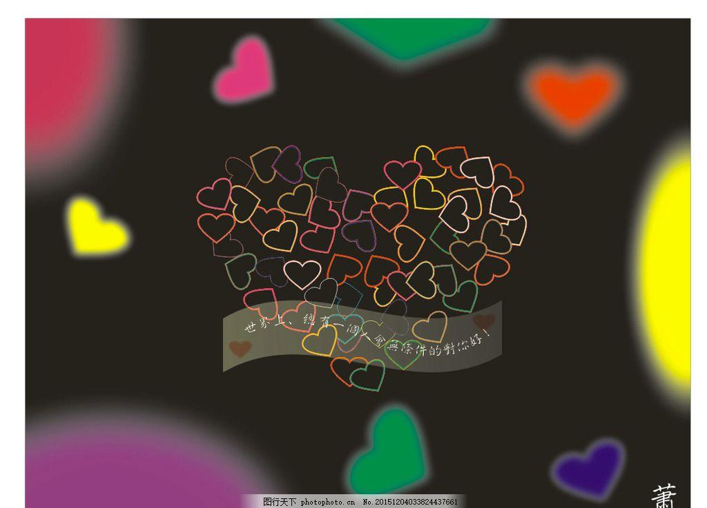心 素材 心素材 手绘心 黑色背景 设计 其他 图片素材 cdr
