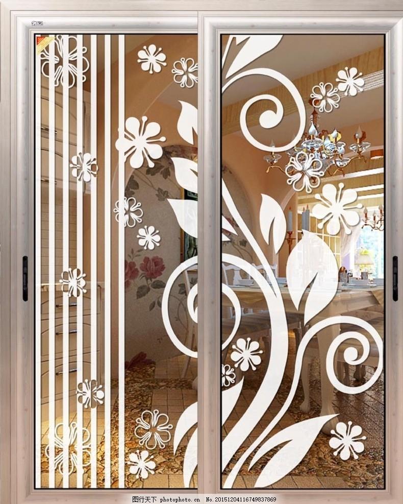 艺术移门图案 移门图案下载 玻璃移门 推拉门 磨砂玻璃 雕刻图案