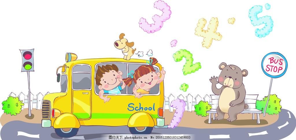 卡通 矢量 公共汽车 熊 小男孩 小女孩 交通 公路 红绿灯 马路 云彩