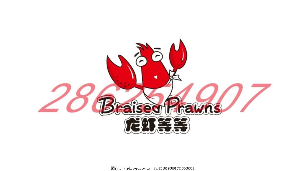 龙虾logo背景素材