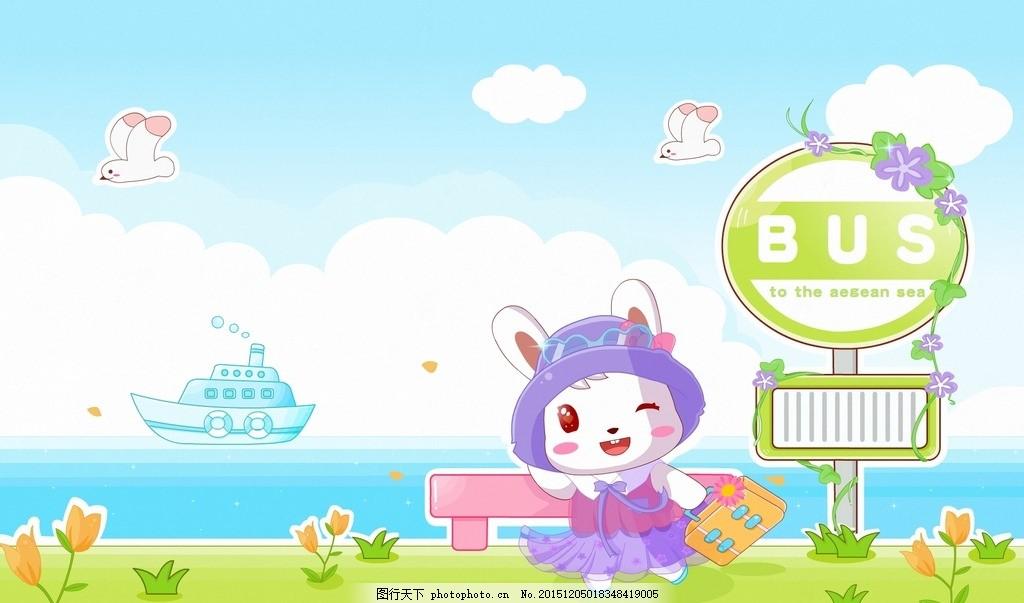 小白兔坐公车 卡通 动漫 儿童乐园 兔小贝 可爱 兔小贝壁纸 设计 动漫