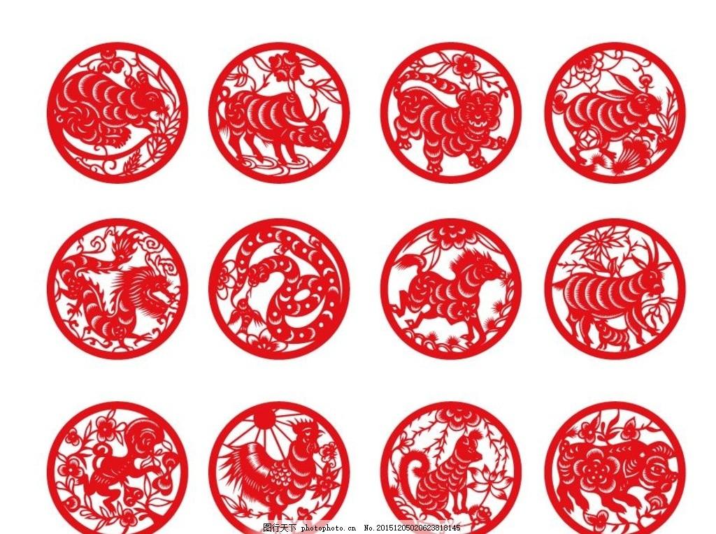 十二生肖剪纸图案设计