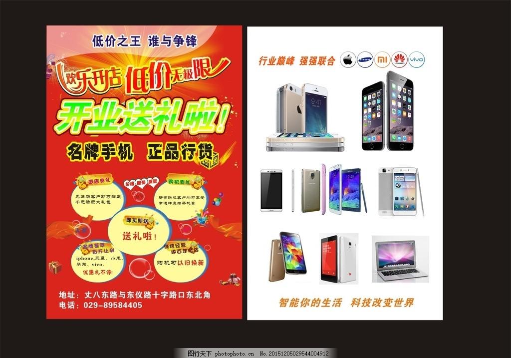 苹果彩页 手机 手机海报 手机专卖 手机专卖店 手机单页 手机宣传单