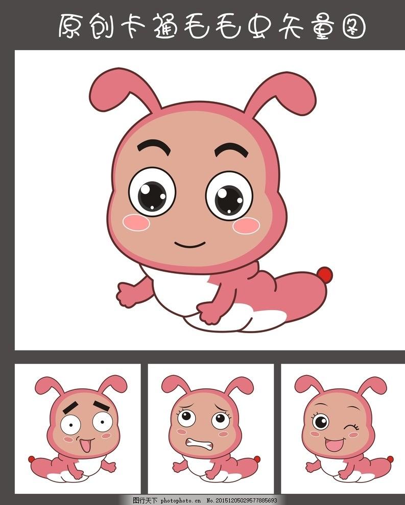卡通毛毛虫 毛毛虫 虫子 卡通 吉祥物 可爱 漫画 糖宝 花千骨 卡通