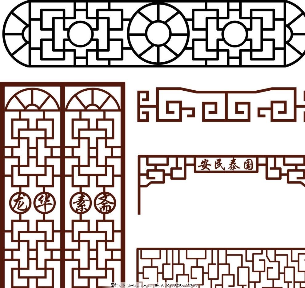 中式 古典 窗格 建筑门窗 回纹 纹样 镂空花纹 镂空花格 花格 矢量
