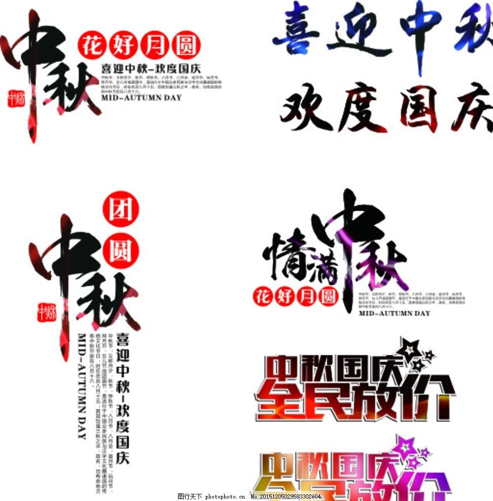 中秋国庆艺术字设计 黑色 绚丽字体设计 花好月圆 喜迎中秋 欢度国庆