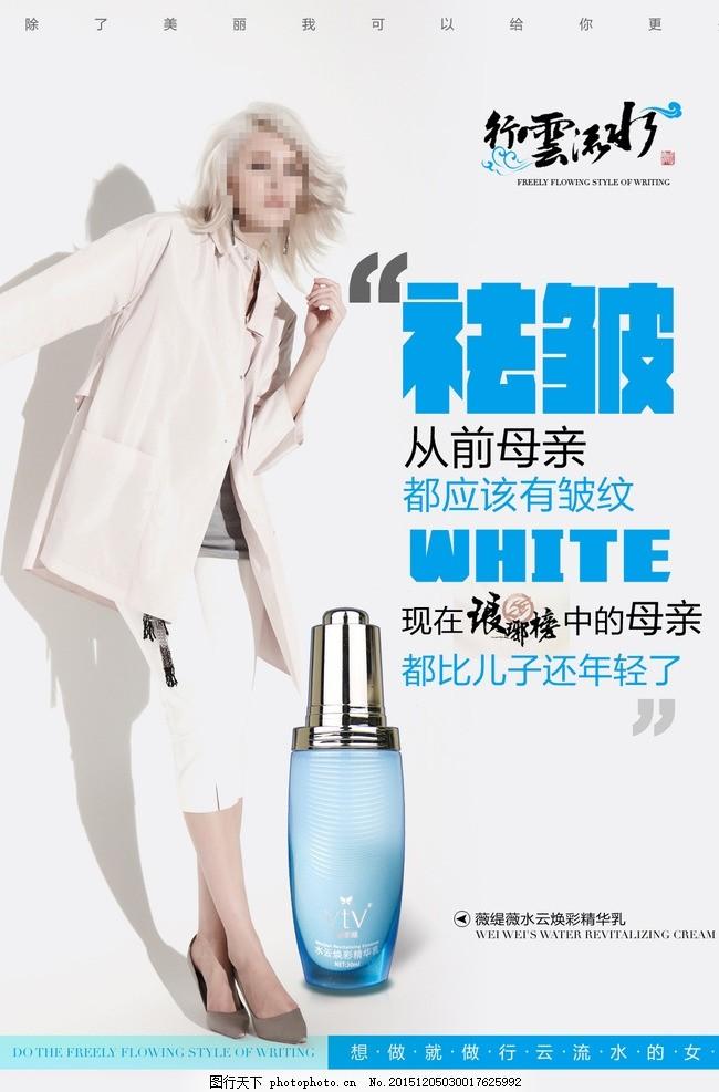 化妆品海报 水云 补水 美女 欧美美女 创意 文案 策划 中国风