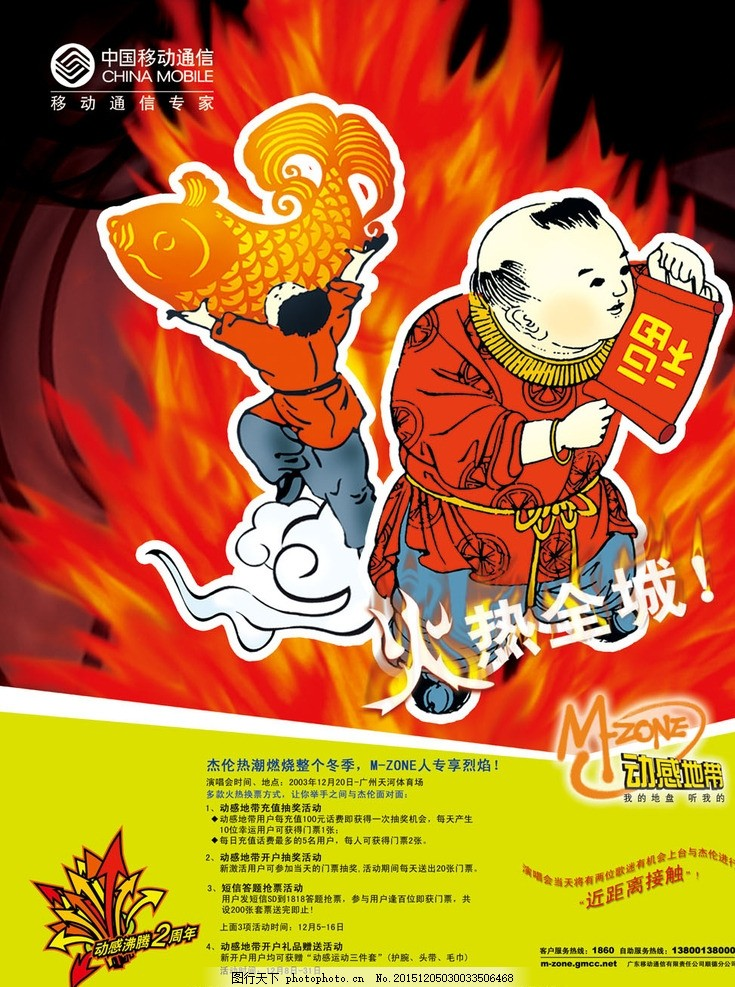 火焰海报 福娃 红包 开业海报 春节 新年 过年 新年快乐 吉祥如意