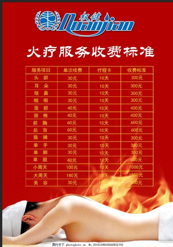 中医文化 中医药 中医理疗 中医院 权健火疗 火疗馆 火疗医生 设计 广