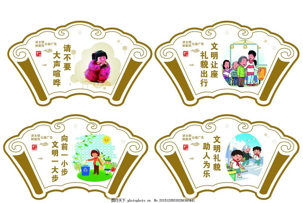 讲文明树新风公益广告 公益广告展板 我的中国梦 扇形展板海报 矢量