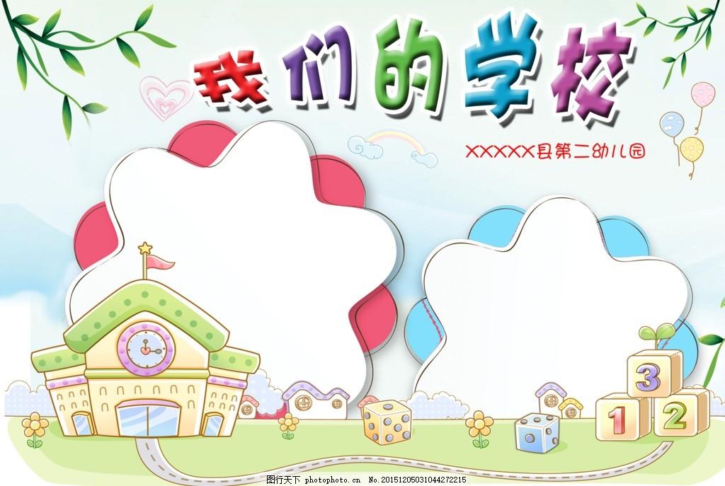 幼儿园 成长册 卡通 卡通学校 卡通房子 数字     小学生 分层素材