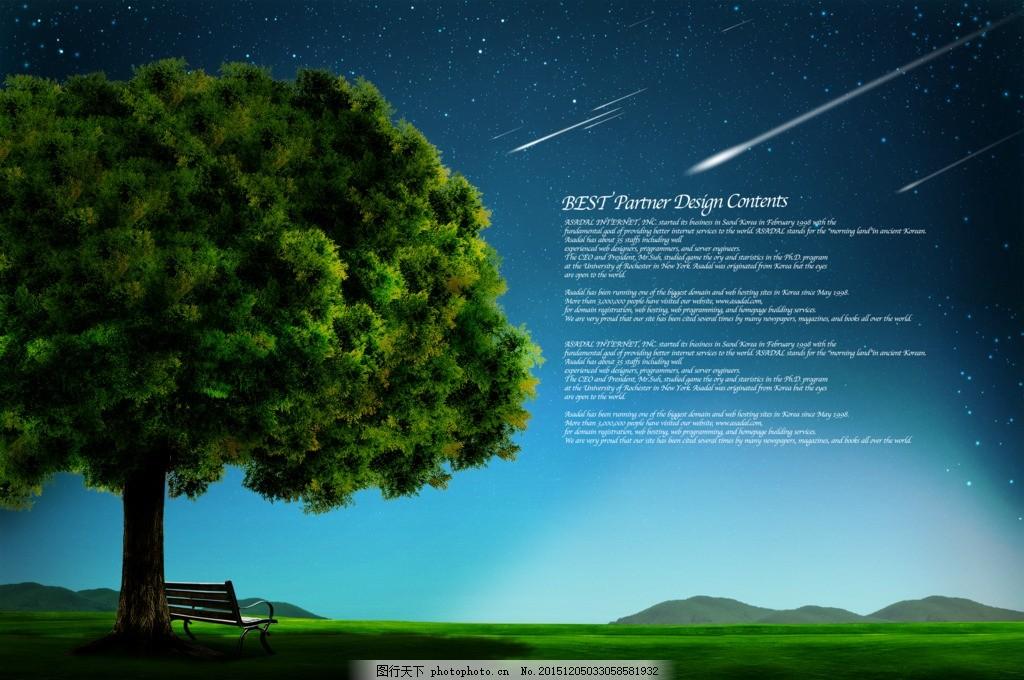 树木 椅子 远山 大树 流星 草地 夜空 300dpi ps 设计 psd分层素材