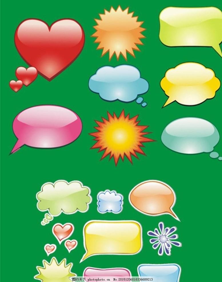 对话框 儿童 卡通 阳光 绿色 人物 成长 设计 动漫动画 动漫人物 cdr