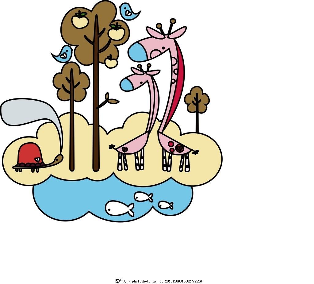 长颈鹿 卡通 矢量 移门 树 鱼 乌龟 设计 动漫动画 其他 ai