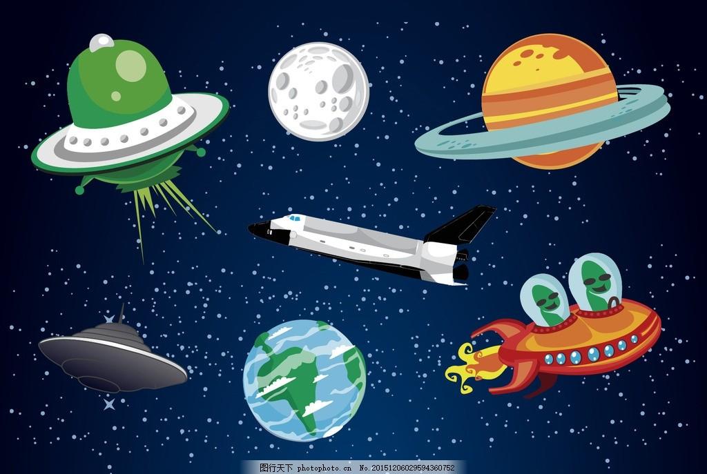 卡通太空元素,飞碟 月球 宇宙飞船 地球 外太空 行星