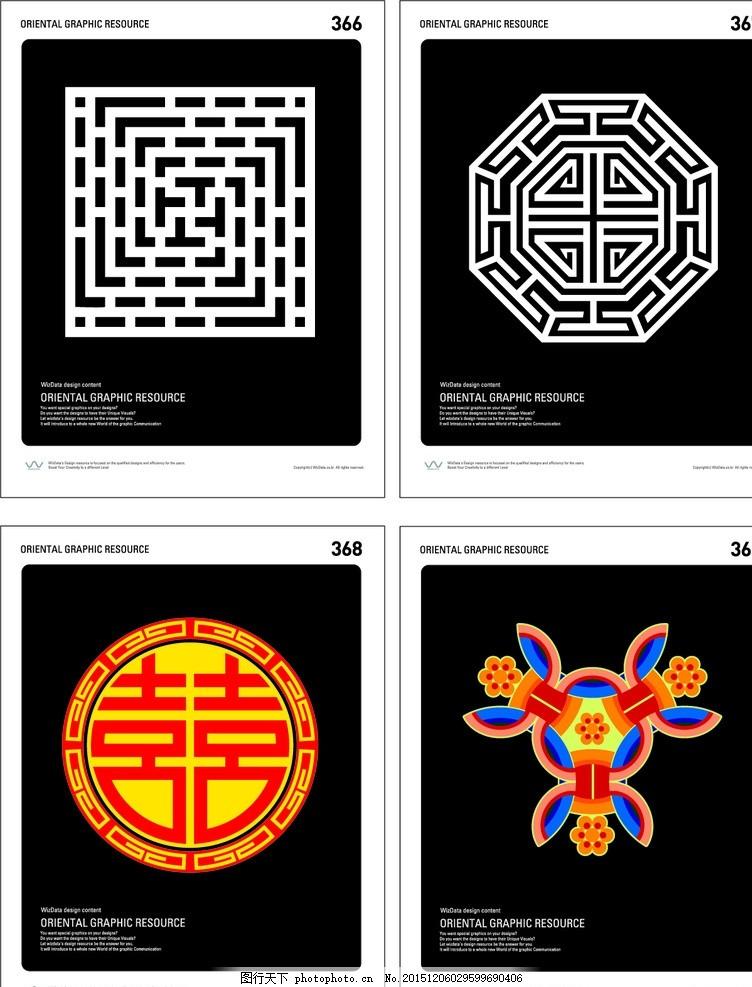 东方图案花纹,中国图案 传统图案 龙纹 龙纹图案 凤纹