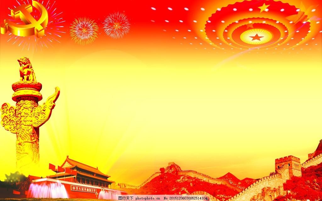 天安门长城背景