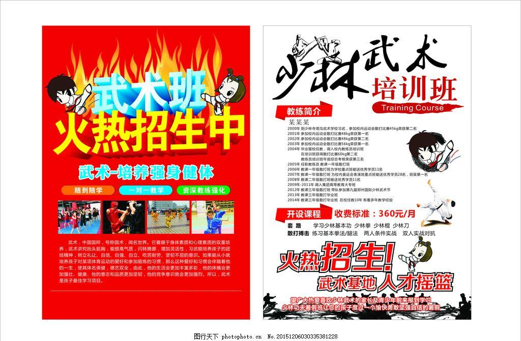 少林武术班招生 招生 少林武术 彩页 海报 培训班 设计 广告设计 dm