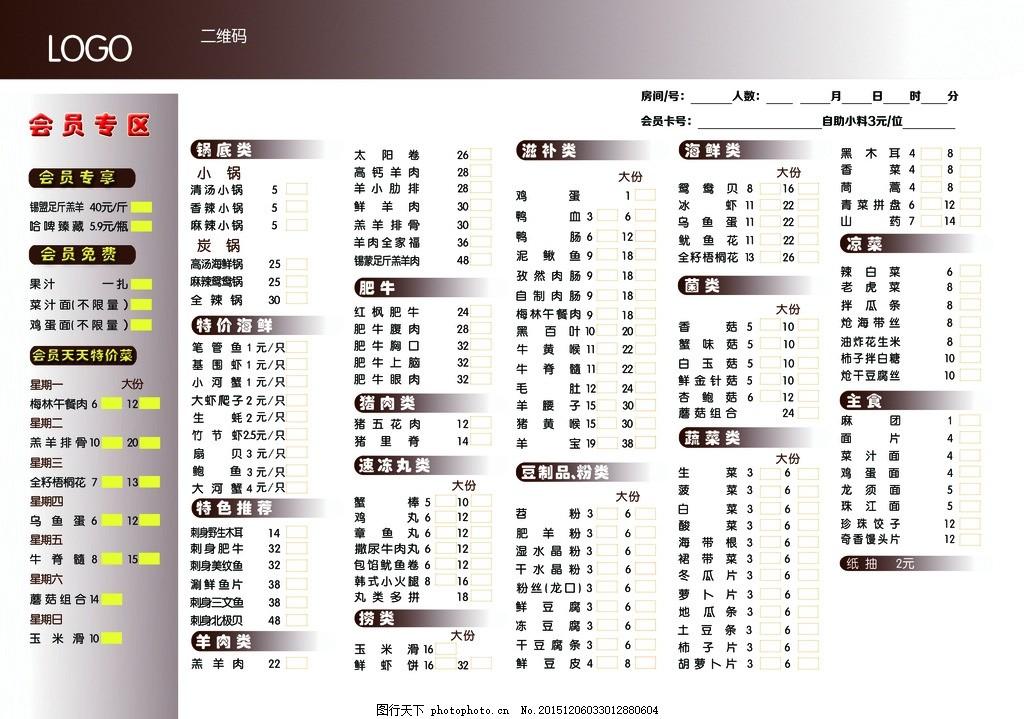 火锅菜单 高档 西餐 广告平面设计图