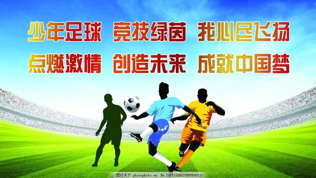 校园足球文化,少年足球 足球场 绿茵场 梦想 中国梦