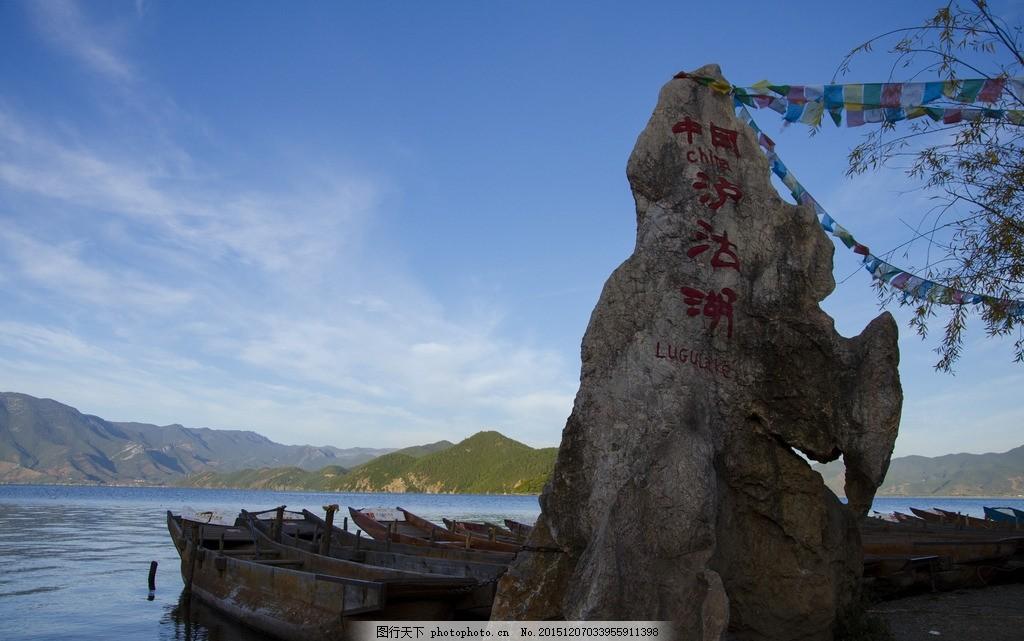 云南泸沽湖 丽江 水面 船 蓝天 风景 自然风光 摄影 国内旅游
