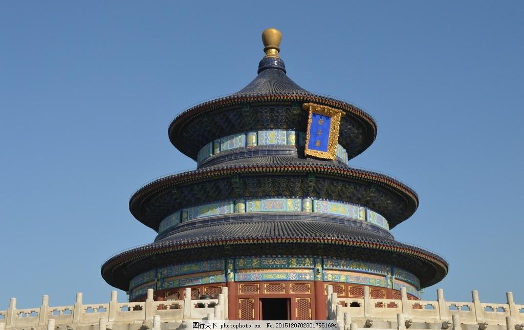 祈年殿 古建筑 建筑摄影 园林景观 建筑 中国建筑 古迹 蓝天 北京天坛