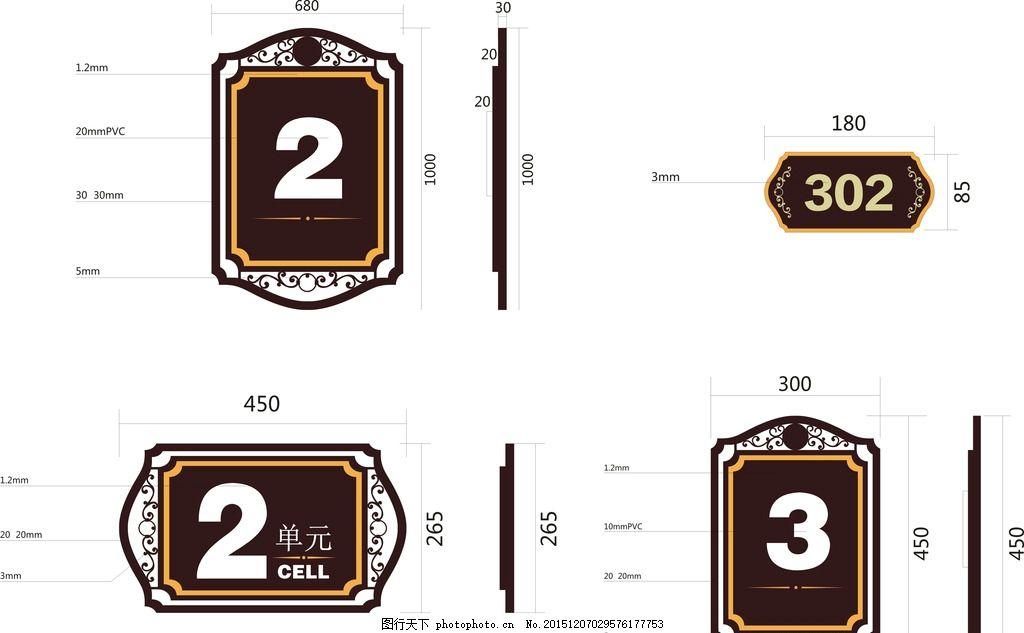单元牌 门牌 红色 咖啡色 白色 禁止牌 指示牌 设计 广告设计 广告
