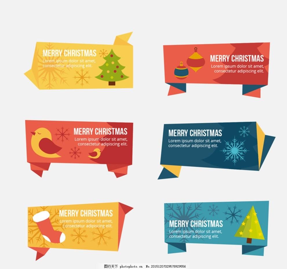 圣诞节折纸标签 圣诞节 折纸 标签 圣诞树 树木 大树 吊球 鸟 鸟类
