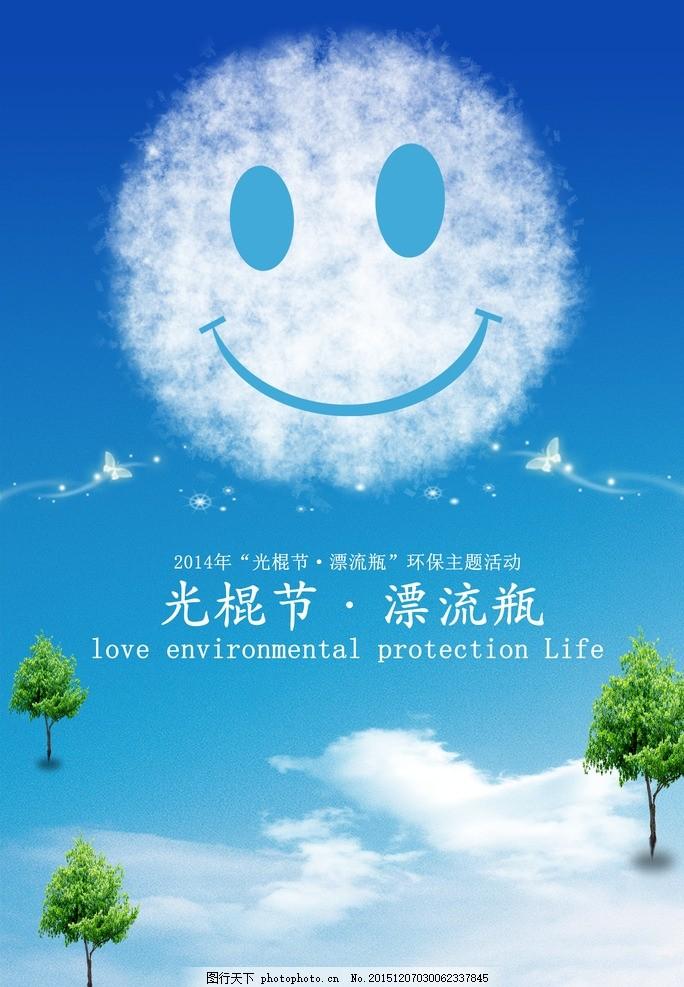 环保公益广告图片