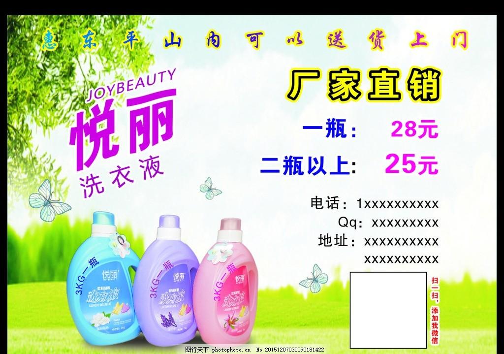 包装设计 洗衣液瓶标 瓶标 洗衣液海报 洗衣液广告 洗衣液设计 洗衣液