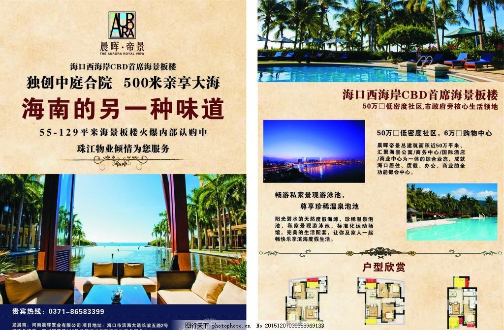 海南房产单页设计 宣传单页 海南海口 海报设计 房地产宣传单 宣传单设计