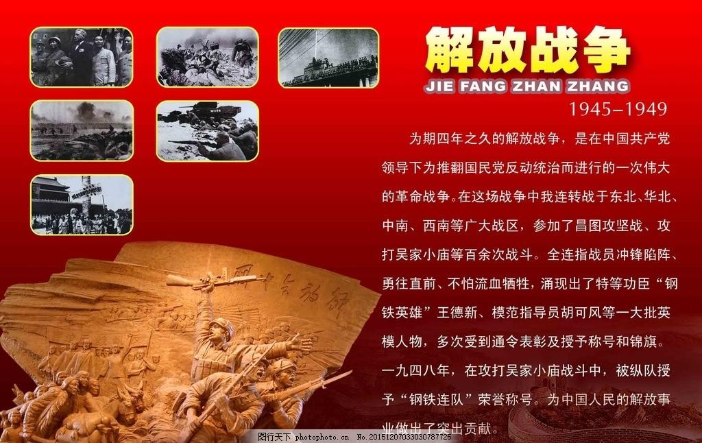 党建 展板 背景 海报 模板 建国 党员 制度 红色背景 红色 素材 设计