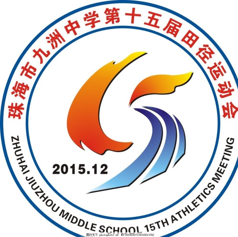 运动会校徽 运动会logo 学校 运动会 校运会 设计 标志图标 其他图标