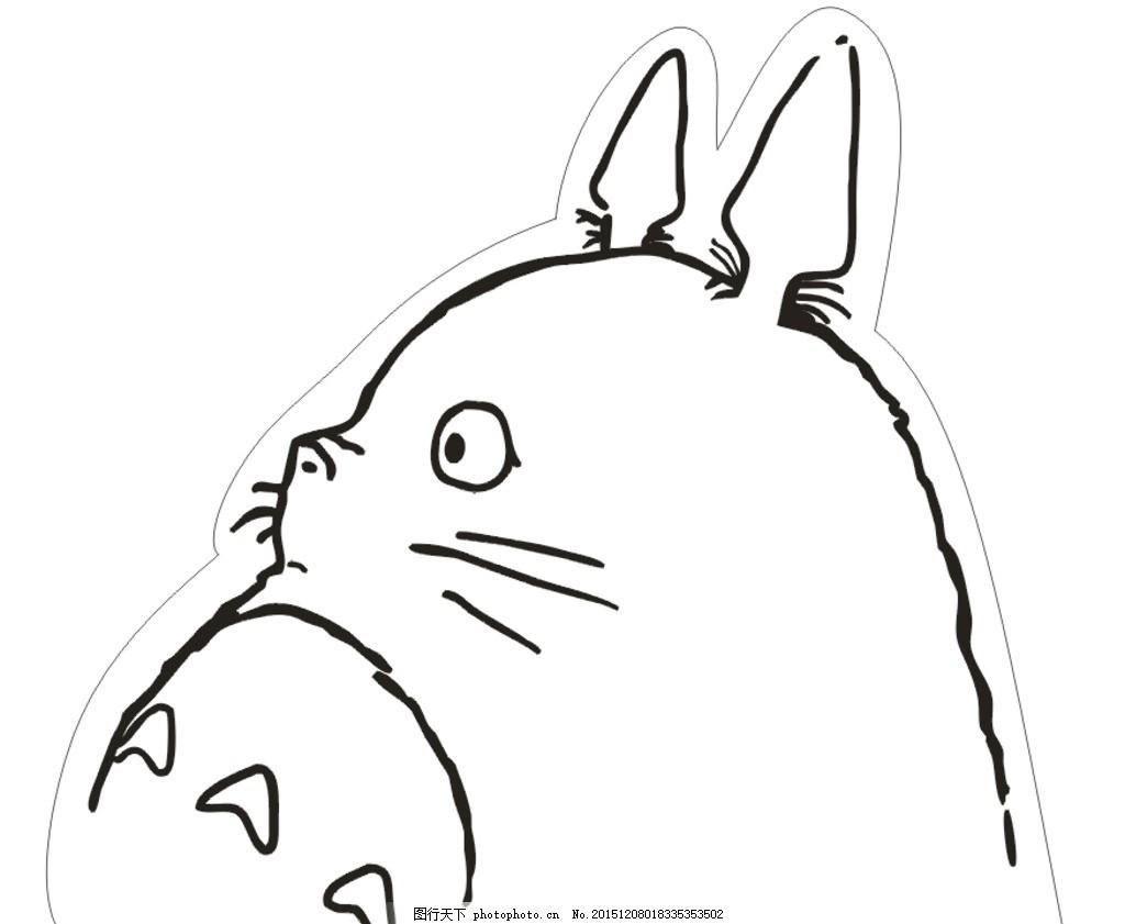 龙猫 矢量 简笔画 黑白图 可爱 卡通 爱心 动漫动画