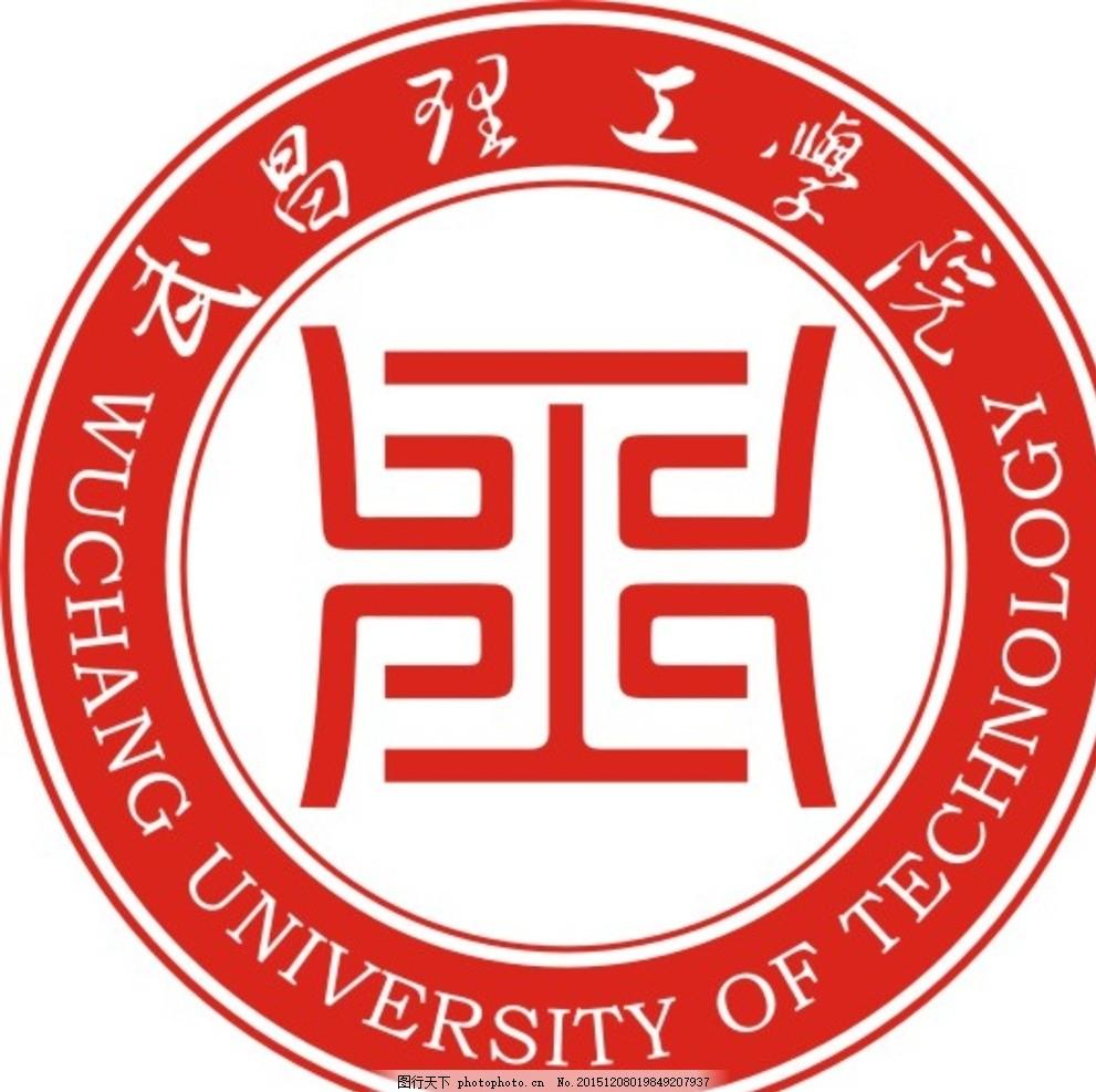 武昌理工学院校徽 标准校徽 大学校徽 大学标识 大学标志 高校校徽