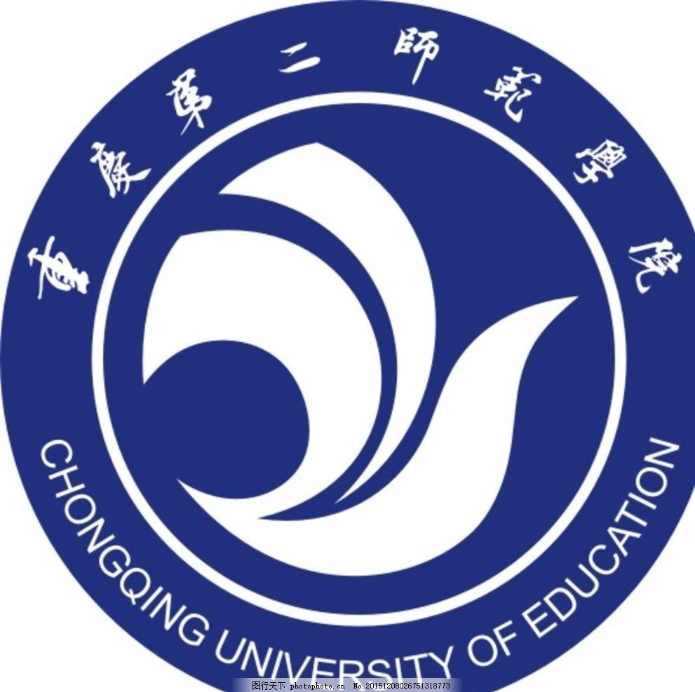 重庆第二师范学院校徽,标准校徽 大学校徽 大学标识