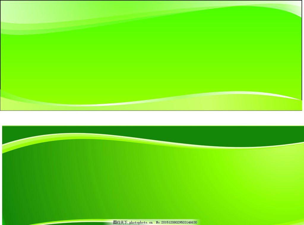 展板背景 背景 展板 绿色 弯曲的 横向 设计 广告设计 广告设计 cdr